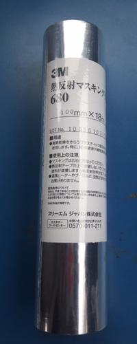 熱反射マスキングテープ