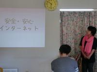 インターネット利用マナー講座
