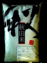 有機栽培米 淡雪こまち