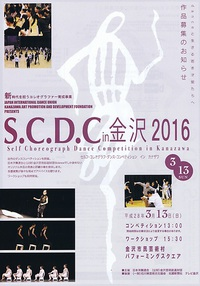 S.C.D.C in 金沢2016