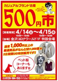 カジュアルブランド500円市開催!