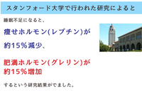 夏までにヤセたい(ダイエットVol.175)