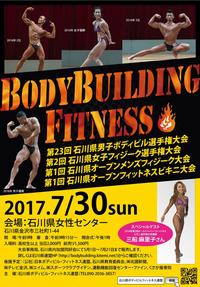 2017石川県ボディビル選手権大会