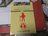 最新[第11版]のへんろ地図と「頭陀袋」が届きました。