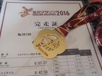 金沢マラソン2016 ~歩き切りました~