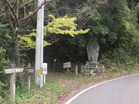 【3巡目-210】 奈半利から、27番神峯寺まで 〈その5〉[2016年11月21日]