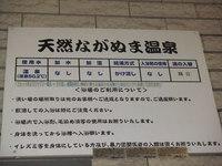 北海道の温泉(15) ながぬま温泉「ながぬま温泉」