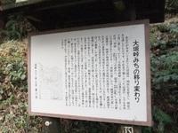 【478】歩き遍路51日目〈その2〉[2014年2月11日]