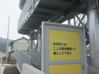【3巡目-218】 唐浜駅から、安芸、夜須(手結山)まで 〈その4〉[2017年2月18日]