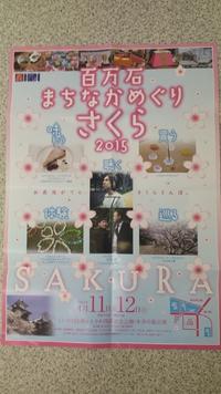 明日11日(土)、12日(日)野外イベント!