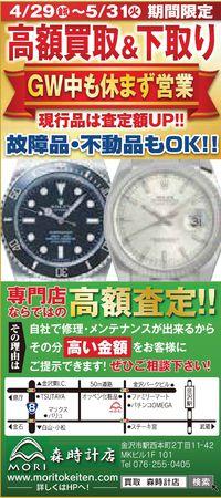 4/27(水)北國新聞のTV欄に広告を掲載します!