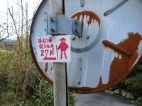 【201】歩き遍路25日目〈その3〉[2012年4月14日]