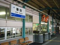 日本列島外周歩き旅 兵庫県香美町⇒ 2012.3.4