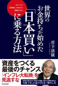 世界のお金持ちは「日本買い」