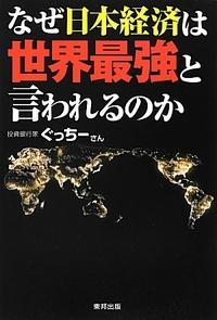 ⑥なぜ日本経済は世界最強?
