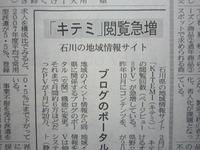 キテミが日経に!