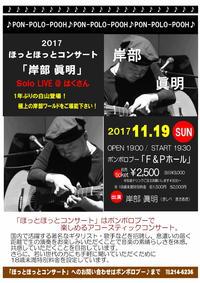 日本を代表する2大ソロギタリスト降臨