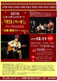 今月、お次のライブはコレです!PETA!
