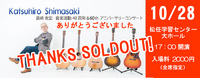 THANKS SOLDOUT!