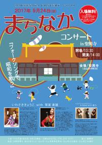 まちなかコンサート2017 in 聖興寺