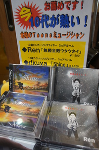 石川県の10代ミュージシャンが熱いぜ!