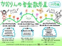 5月のお楽しみライブのご紹介!