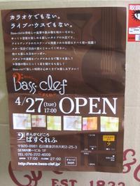 Bass-Clef オープン!