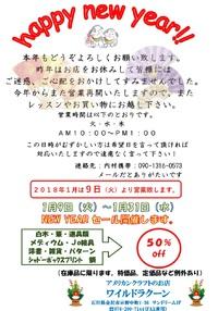 1月9日(火)より営業再開致します!!
