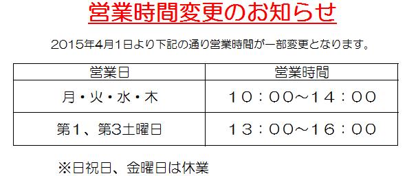 20150401 営業時間変更のお知らせ