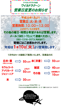 1月より営業日・営業時間が変更になります。
