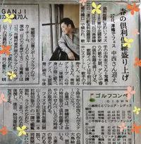 昨日の北國新聞に掲載されました!!