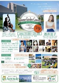 石川テレビで今晩放送!ホテルアローレ20周年特別番組