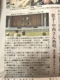 倶利伽羅にぎわいフェスタ2018御礼╰(*´︶`*)╯♡
