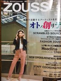 【ZOUSS】5月号!!