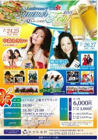 ホテル金沢【Anniversary  10th Summer Festa 2018】出演決定‼︎