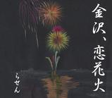 金沢、恋花火