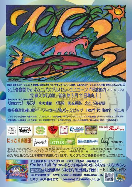 北上音楽祭2ndアルバムパンフレット