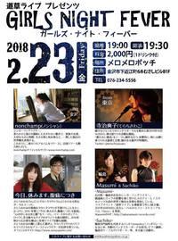 2月23日(金)ライブ新着情報
