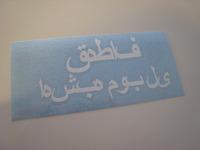 オリジナル アラビア文字ステッカー 製作