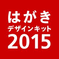 日本郵便の「はがきデザインキット」がすごいらしい…!