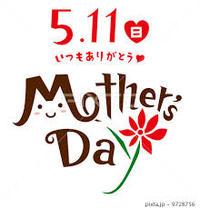 母の日ですね。