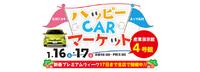ハッピーCARマーケット開催!!