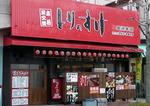 とりのすけ金沢本店