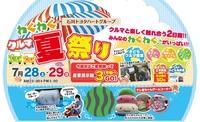 石川トヨタグループクルマわくわく夏祭り!!