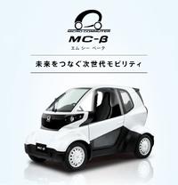 ホンダ・MC-β