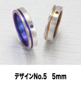 デザインNo.5