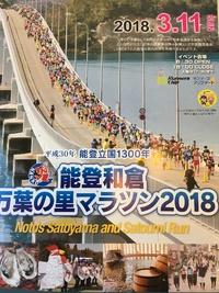 能登和倉万葉の里マラソン 2018