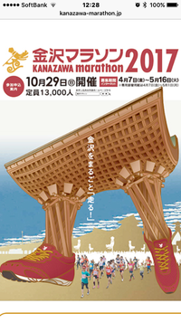 金沢市マラソン 挑戦記 2017