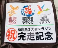 石川県3大会マラソン 制覇!!