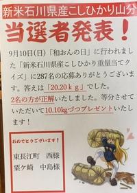 新米石川県産こしひかり重量当てクイズ当選者発表